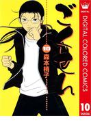 ごくせん カラー版 10(クイーンズコミックスDIGITAL)