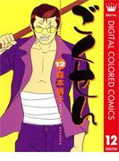 ごくせん カラー版 12(クイーンズコミックスDIGITAL)