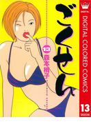 ごくせん カラー版 13(クイーンズコミックスDIGITAL)