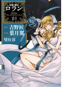 コミック 忘却の覇王ロラン4巻