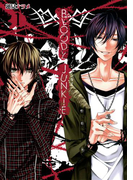 BLOODY JUNKIE1巻(ガンガンコミックスONLINE)