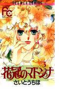 花冠のマドンナ 3(フラワーコミックス)
