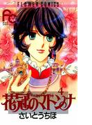花冠のマドンナ 4(フラワーコミックス)