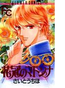 花冠のマドンナ 5(フラワーコミックス)