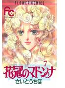 花冠のマドンナ 7(フラワーコミックス)