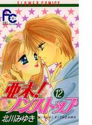亜未!ノンストップ 12(フラワーコミックス)