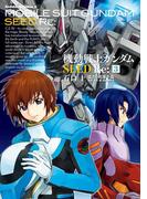 機動戦士ガンダムSEED Re:(3)(角川コミックス・エース)