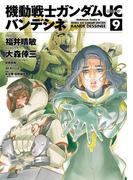 機動戦士ガンダムUC バンデシネ(9)(角川コミックス・エース)