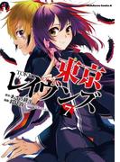 東京レイヴンズ(7)(角川コミックス・エース)