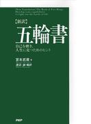 [新訳]五輪書