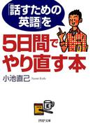 「話すための英語」を5日間でやり直す本(PHP文庫)