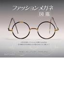 ファッションメガネ図鑑