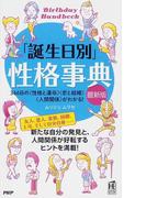 「誕生日別」性格事典 366日の〈性格と運命〉〈恋と結婚〉〈人間関係〉がわかる! 最新版 (PHPハンドブック Birthday Handbook)
