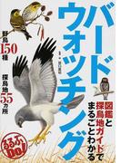 図鑑と探鳥地ガイドでまるごとわかるバードウォッチング (るるぶDo!)(るるぶDo!)