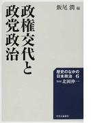 政権交代と政党政治 (歴史のなかの日本政治)