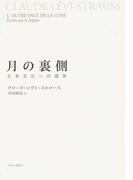 月の裏側 日本文化への視角