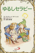 ゆるしセラピー (Elf‐Help books)(Elf-help books)