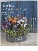 寄せ植えスタイリングブック 草花の魅力を120%引き出す 草花は組み合わせ方しだいでもっとすてきになる! (生活実用シリーズ NHK趣味の園芸)