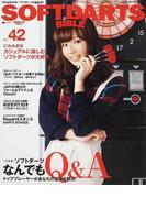 ソフトダーツ・バイブル vol.42 〈大特集〉ソフトダーツなんでもQ&A (サンエイムック)(サンエイムック)