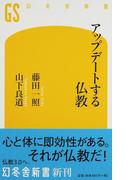 アップデートする仏教 (幻冬舎新書)(幻冬舎新書)