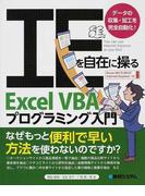 IEを自在に操るExcel VBAプログラミング入門 データの収集・加工を完全自動化!