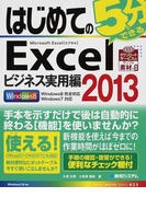 はじめてのExcel 2013 ビジネス実用編 (BASIC MASTER SERIES)
