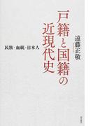 戸籍と国籍の近現代史 民族・血統・日本人