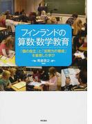 フィンランドの算数・数学教育 「個の自立」と「活用力の育成」を重視した学び