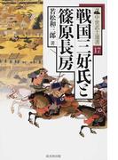 戦国三好氏と篠原長房 (中世武士選書)