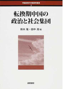 転換期中国の政治と社会集団 (早稲田現代中国研究叢書)