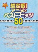 超定番!アニメ・ベスト・ヒッツ50 (やさしいピアノ・ソロ)