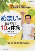 めまいを自分で治す10分体操 Dr.新井「めまい外来」の奇跡 (生活シリーズ)