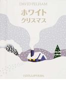 ホワイトクリスマス (とびだししかけえほん)