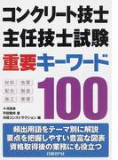 コンクリート技士・主任技士試験重要キーワード100