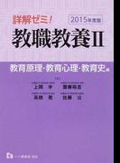 詳解ゼミ!教職教養 2015年度版2 教育原理・教育心理・教育史編