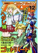 コミックラッシュ2012年12月号(CR comics)