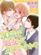 30歳で処女ってダメですか?(18)(いけない愛恋)