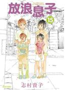 放浪息子15(ビームコミックス)