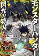 モンスターハンター 閃光の狩人(6)(ファミ通クリアコミックス)