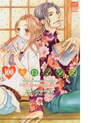 100年ロマンス(絶対恋愛Sweet)