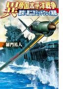 異 帝国太平洋戦争 激突!第二次ミッドウェイ海戦(歴史群像新書)