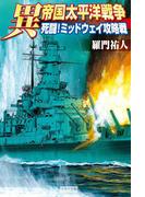 異 帝国太平洋戦争 死闘!ミッドウェイ攻略戦(歴史群像新書)