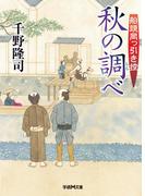 船頭岡っ引き控 秋の調べ(学研M文庫)