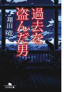 過去を盗んだ男(幻冬舎文庫)