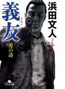 【期間限定価格】義友 男の詩(幻冬舎文庫)