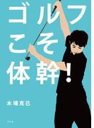【期間限定価格】ゴルフこそ体幹!