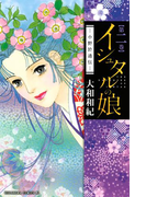イシュタルの娘~小野於通伝~(2)