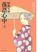 昭和元禄落語心中(4)