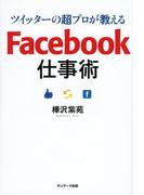 ツイッターの超プロが教える Facebook仕事術