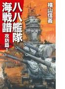 八八艦隊海戦譜 攻防篇1(C★NOVELS)